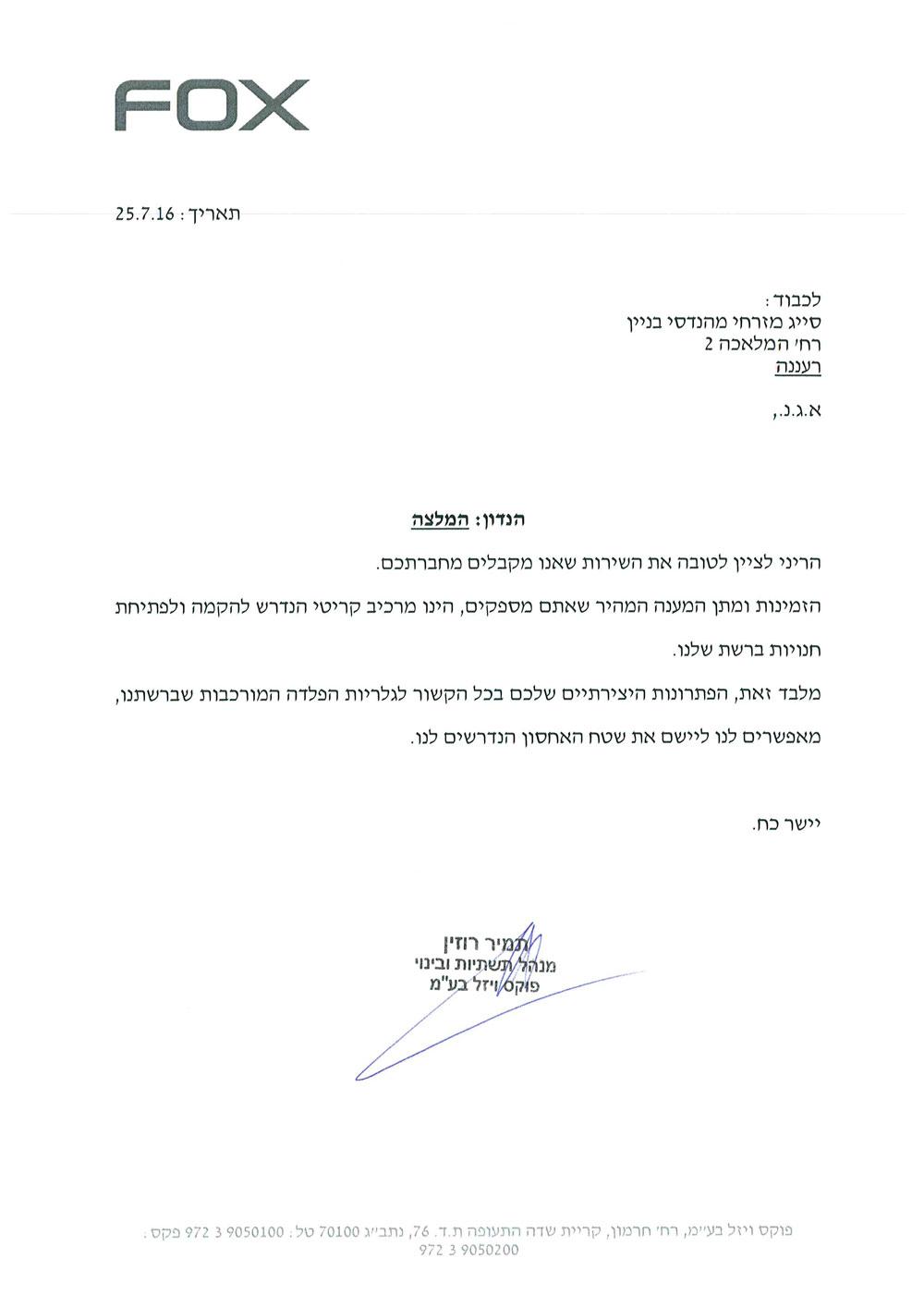פוקס-ויזל מכתב המלצה לסייג מהנדסים